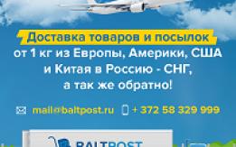 Доставка товаров и посылок от 1кг из Ирландии в Россию и обр