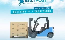 Доставка грузов и посылок