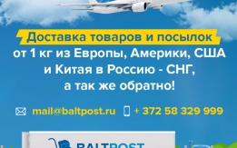 Доставка грузов и посылок Европа - США - Россия
