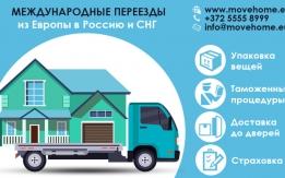 Доставка товаров и посылок от 1кг из Европы  в  Россию и СН