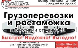 Доставка и растаможка грузов из Европы в Россию